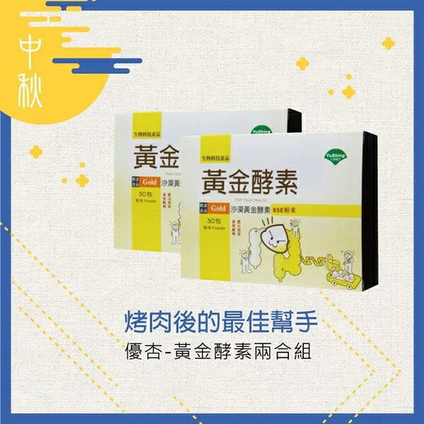 台灣優杏中秋好禮-黃金酵素粉末(兩盒組)