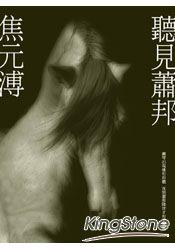 聽見蕭邦(隨書附環球古典音樂CD) | 拾書所