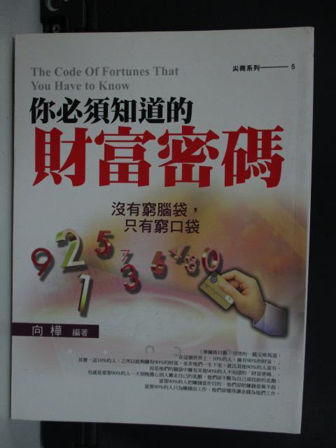 【書寶二手書T1/投資_LBJ】你必須知道的財富密碼-沒有窮腦袋,只有窮口袋_向樺