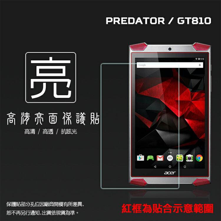 亮面螢幕保護貼 Acer Predator 8 GT-810 平板保護貼