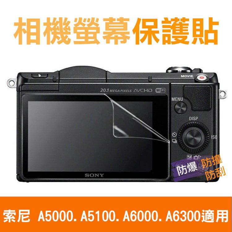 攝彩@索尼 A5000相機螢幕保護貼 A5100、A6000、A6300皆適用 相機膜保護膜 防撞/防刮 低反射高透光