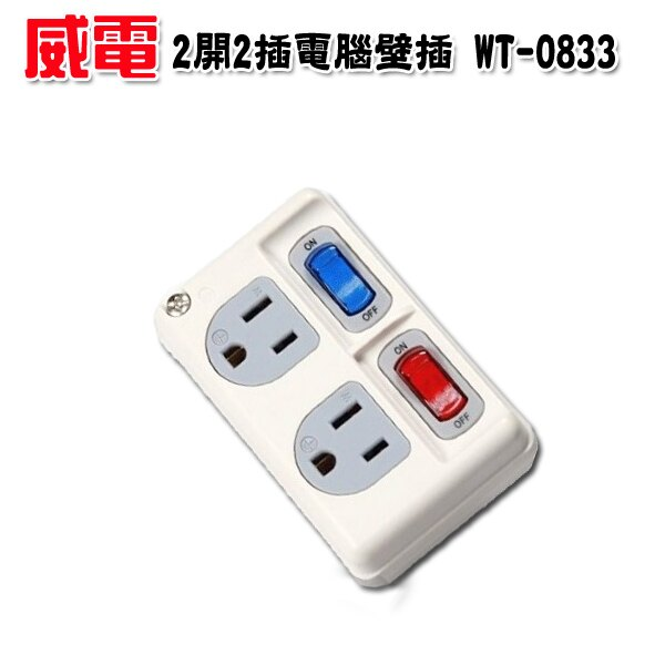 ~威電 ~ 京凱~ 2開2插電腦壁插 15A WT~0833 ^~