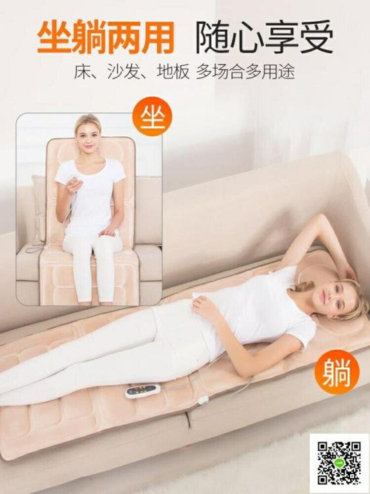電動按摩床墊 茗振頸椎按摩器頸部腰部多功能全身背部振動電動揉捏家用床墊椅墊 mks 阿薩布魯