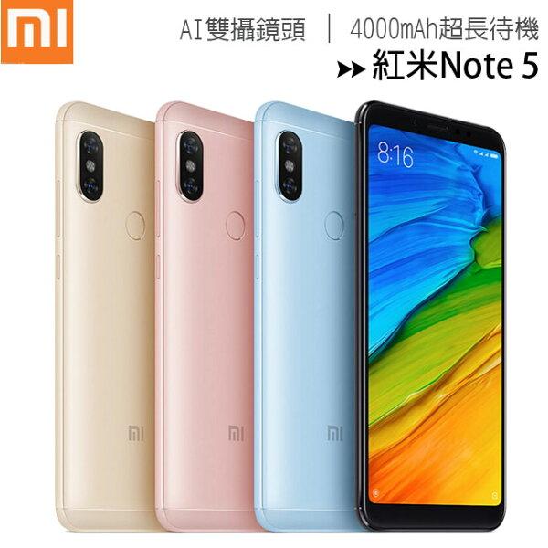 小米手機Xiaomi紅米Note5(4G64G)AI雙攝旗艦機◆送MK10000行動電源
