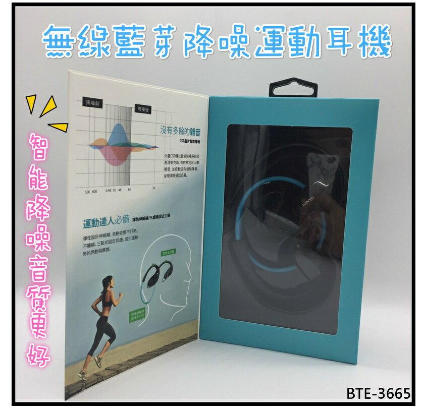 【滿499折50】KINYO耐嘉 無線藍芽降噪運動耳機 藍牙 無線 手機 電話 運動 耳機 BTE-3665