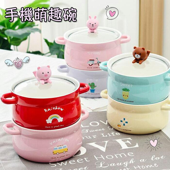韓國 創意萌趣陶瓷碗|碗蓋式手機支架|泡麵碗|陶瓷碗|韓國卡通|雙耳帶蓋陶瓷碗|學生宿舍碗|便當|辦公室小物|生活必備|免運【葉子小舖】