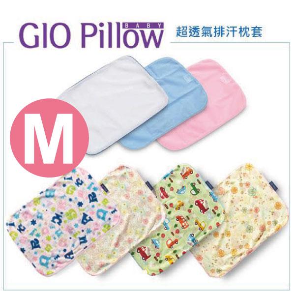 韓國 GIO Pillow 超透氣護頭型嬰兒枕頭【單枕套-M號】(11款可選)