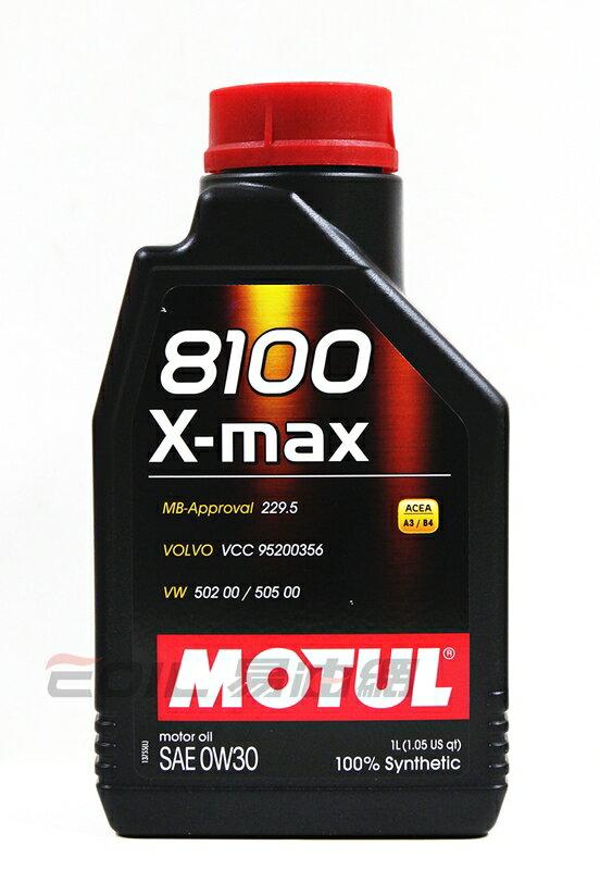 MOTUL 8100 X-MAX 0W30 全合成機油