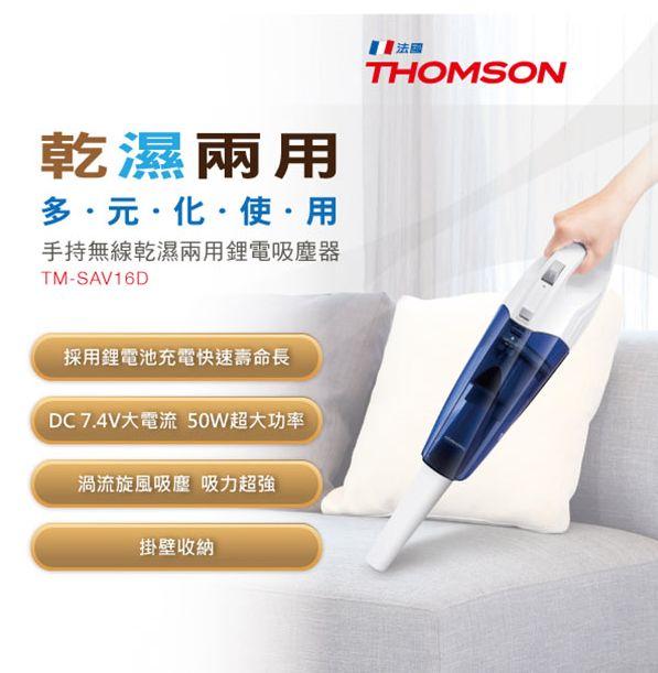【迪特軍3C】THOMSON TM-SAV16D乾濕兩用手持無線吸塵器 DC7.4V大電流 50W超大功率