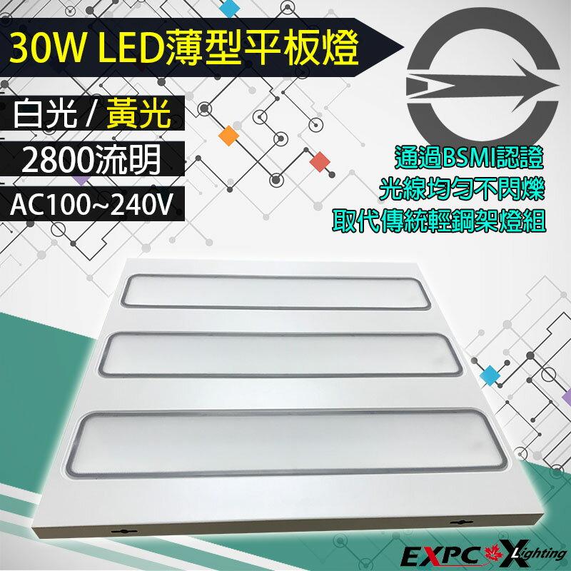 LED 平板燈 30W 薄型 白/黃光 輕鋼架 T-BAR 平板燈 (36W 40W) BSMI認證
