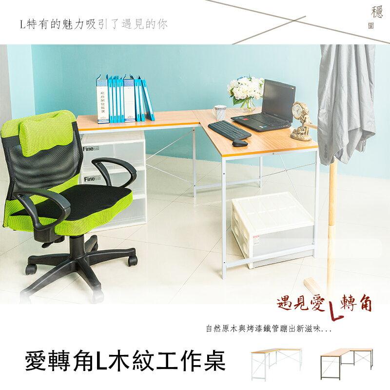 【dayneeds】【免運費】愛轉角L木紋工作桌/電腦桌/書桌/辦公桌/學生桌/轉角桌/L桌