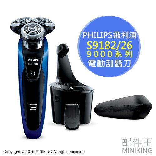 【配件王】日本代購 PHILIPS 飛利浦 S9182/26 電動刮鬍刀 水洗三刀頭 電鬍刀 修鬢角 勝 S9181
