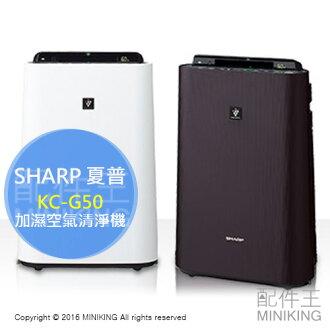【配件王】代購附中說 SHARP 夏普 KC-G50 兩色 加濕空氣清淨機 12坪 抗菌 過敏 塵蹣 勝 E50 F50
