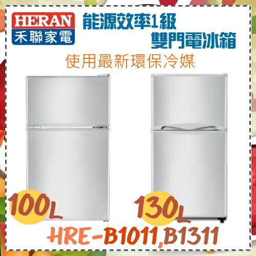 丹尼爾3C影音家電館:【HERAN禾聯】130L雙門電冰箱使用最新環保冷媒《HRE-B1311》能源效率1級