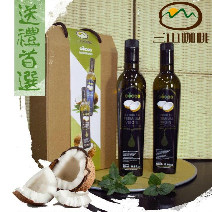 【三山咖啡】好油禮盒組 MCT椰子油組合