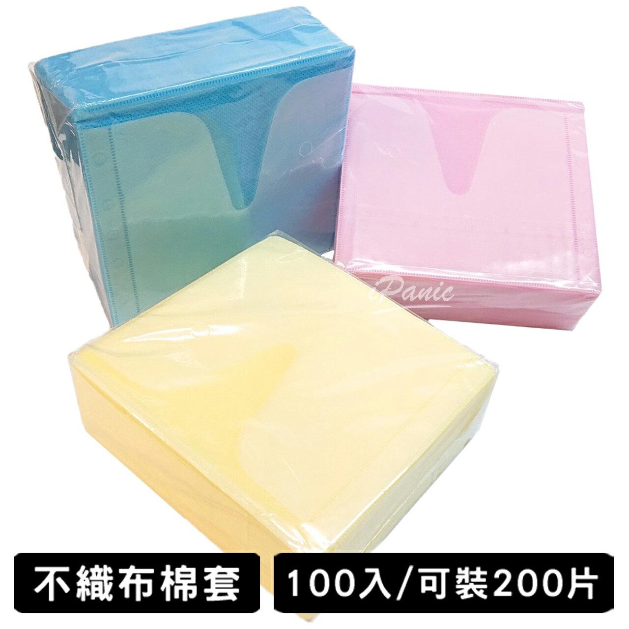 台灣製造 光碟棉套 100張 200片裝 CD DVD 光碟套 光碟保存套 光碟補充棉套 活頁式棉套 不織布材質