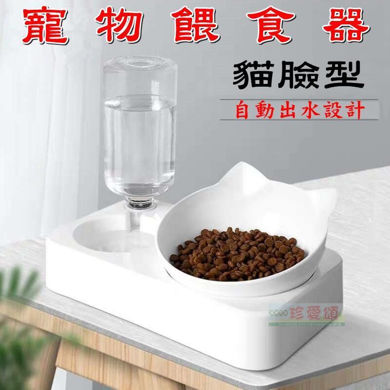 【珍愛頌】LB011 寵物餵食器 貓臉型 兩用碗 附水瓶 自動飲水器 餵食器 餵食碗 寵物碗 貓碗 狗碗 飼料碗 飲水盆