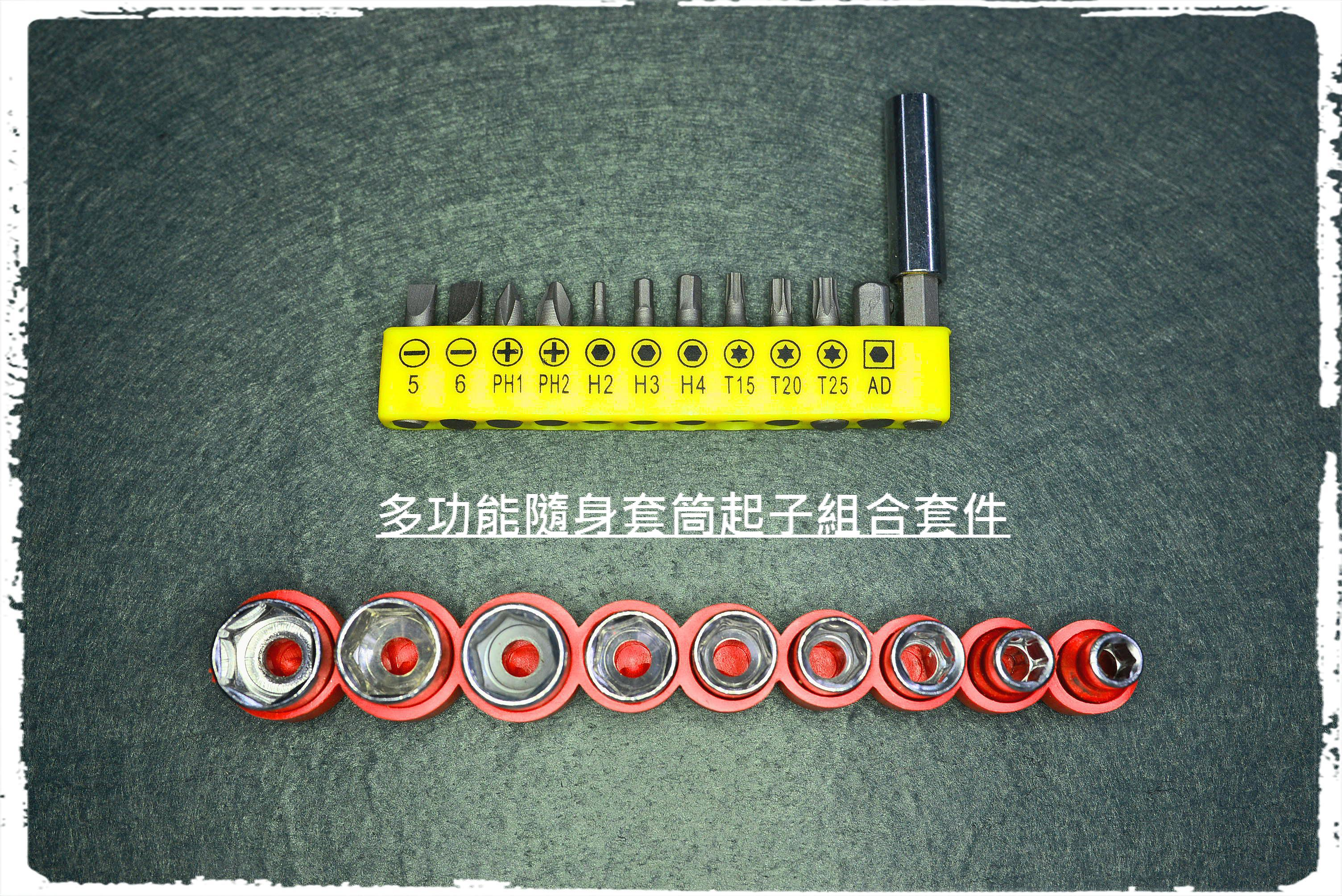 多功能隨身套筒起子組合 迷你便攜 電鑽尾 鋰電扳手 氣動起子機 電動刻磨機 手動 棘輪 加長桿 兩分三分 內六角柄 鑽頭