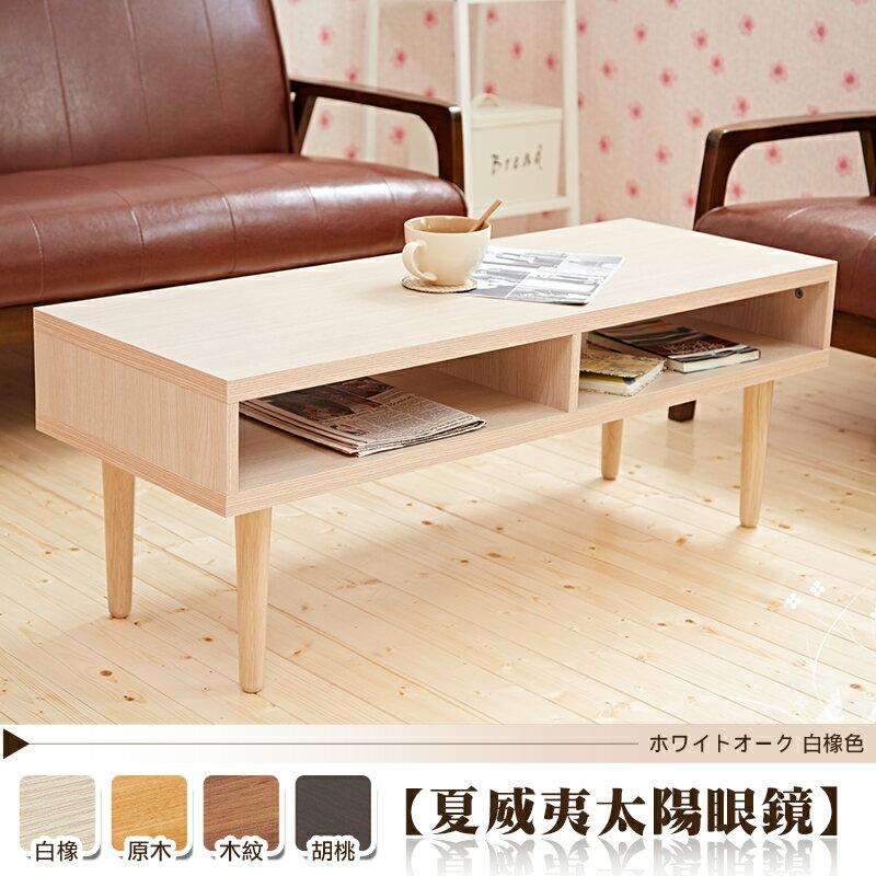 日本熱賣【夏威夷(厚框)太陽眼鏡】大茶几‧實木椅腳 ★班尼斯國際家具名床 2