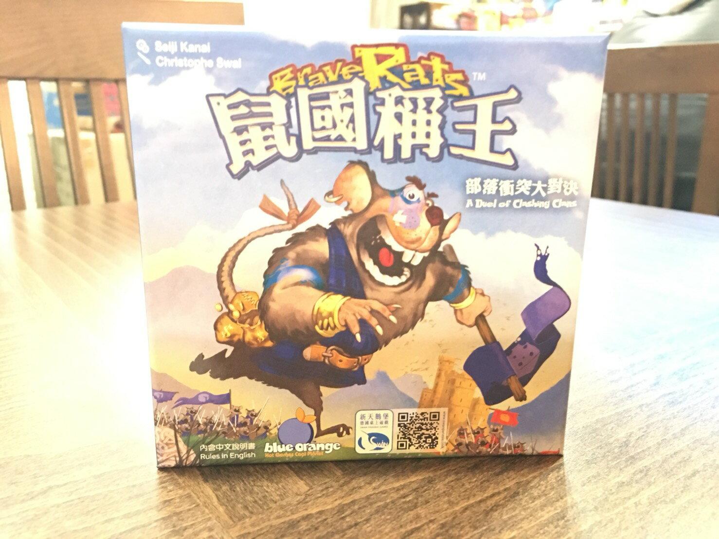 【桌遊侍】鼠國稱王BRAVE RATS 實體店面快速出貨 《免運.再送充足牌套》任兩件再九折喔!!