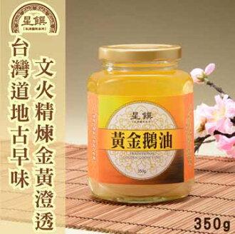 《星饌》黃金鵝油350ml/瓶