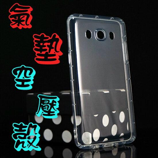 ~氣墊空壓殼~三星 Samsung Galaxy J5 2016 SM~J510 防摔氣囊