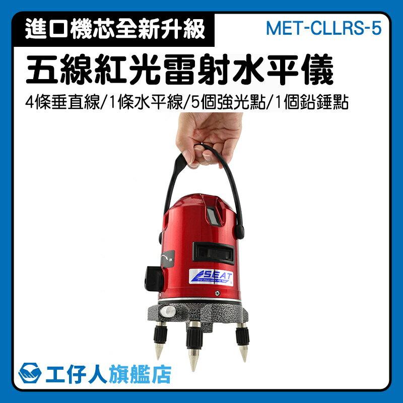 工程水平測量 檢測儀器 五線雷射儀  校準 MET-CLLRS-5 激光器