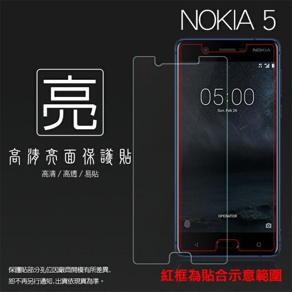 全盛網路通訊:亮面螢幕保護貼NOKIA5TA-1053保護貼亮貼亮面貼
