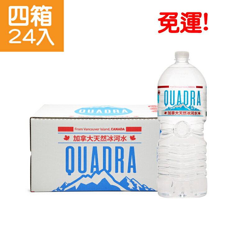 免運費!《QUADRA》加拿大天然冰河水2L(24入/4箱)