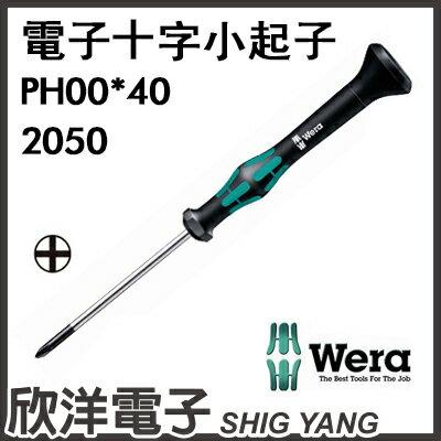 ※ 欣洋電子 ※ 德國Wera 精密電子十字小起子 2050 PH00*40