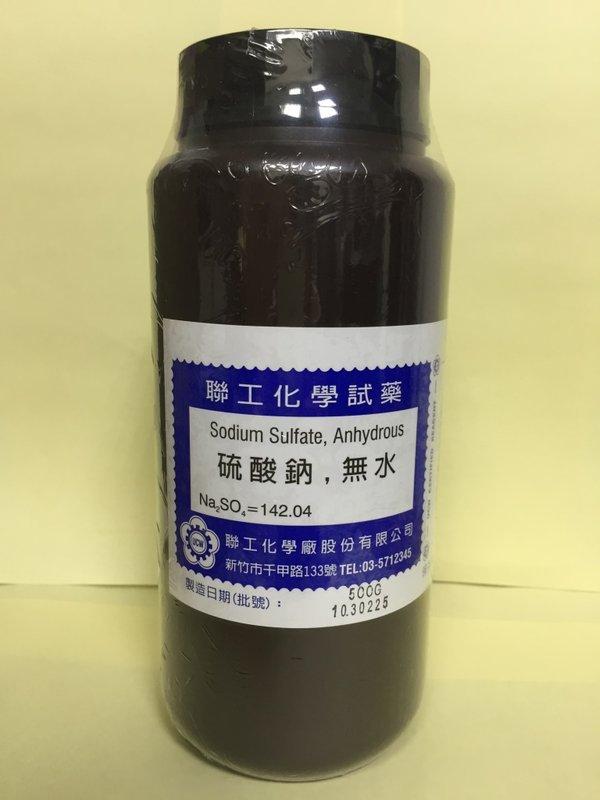[東昇]硫酸鈉無水 聯工出品