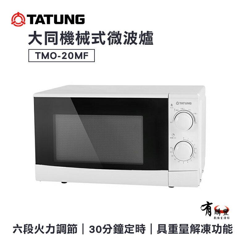 【有購豐】TATUNG 大同 機械式微波爐 (TMO-20MF)