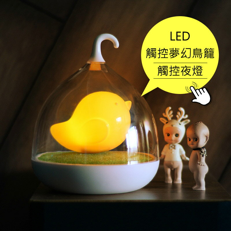 創意 LED 觸控夢幻鳥籠觸控夜燈/LG G4/G3/G2/G Flex2/AKA/G Pro2/Apple iPhone 6/6 Plus/5S/HTC Desire 820/626/EYE/816..