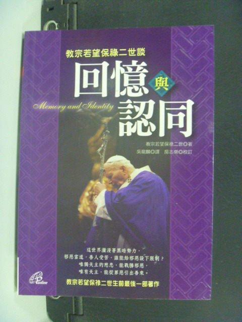 【書寶二手書T4/宗教_JOG】教宗若望保祿二世談回憶與認同_若望保祿二世