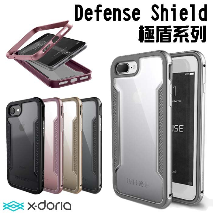 【X-doria】Defense Shield 極盾系列 4.7吋/5.5吋 iPhone 7/PLUS-金屬保護殼/快拆/無卡無扣/防摔減震/手機殼/TIS購物館