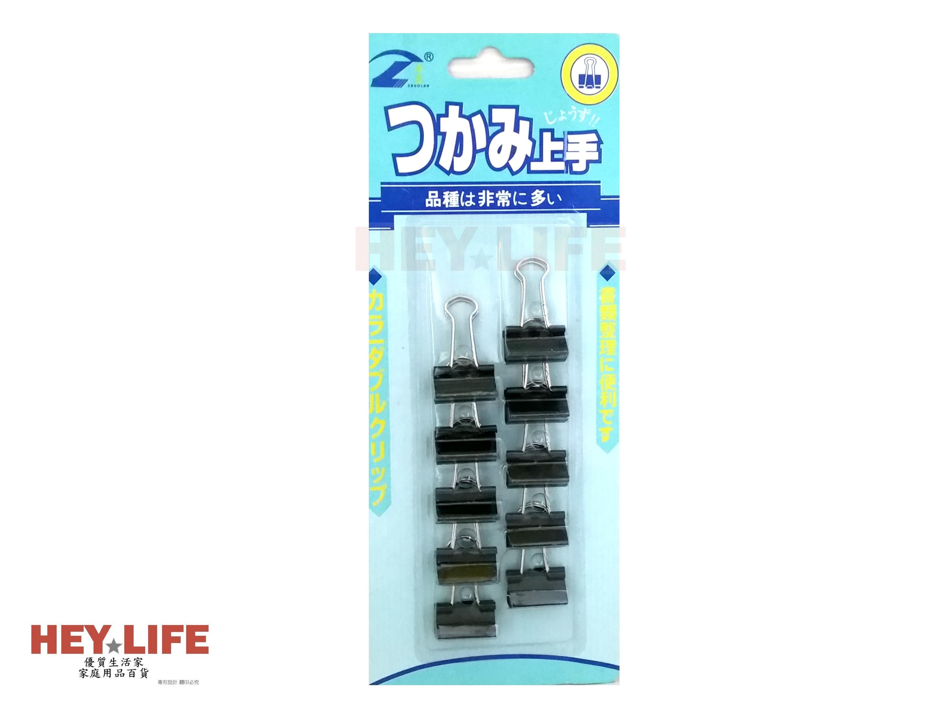 【HEYLIFE優質生活家】長尾夾(黑色)10入 15mm 文具夾 夾 優質嚴選 品質保證
