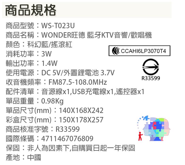【尋寶趣】WONDER 旺德 藍牙KTV音響 / 歡唱機 行動KTV 無線歡唱機 戶外KTV 隨身藍芽音響 WS-T023U 9