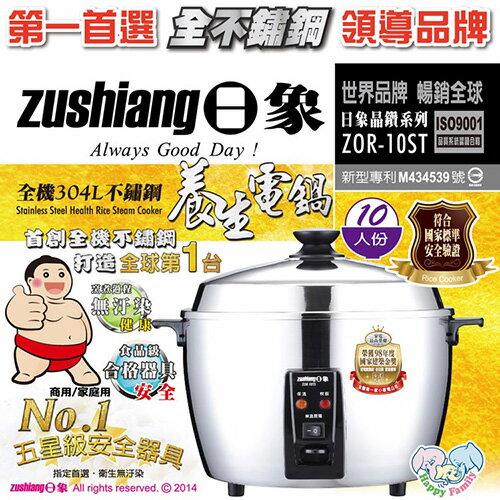 Zushiang 日象 ZOR-10ST 10人份全機304L不鏽鋼 養生電鍋 ※全新原廠公司貨