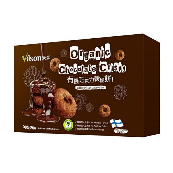 【米森 vilson】有機巧克力穀脆餅(60g/盒)