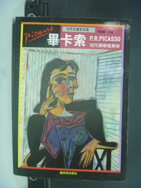 【書寶二手書T5/藝術_KOW】畢卡索 P. R. Picasso_原價480_何政廣/編