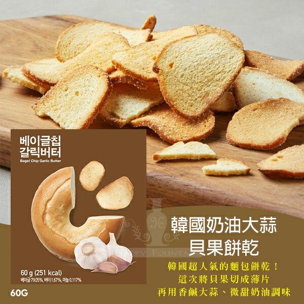韓國 奶油大蒜貝果餅乾/包