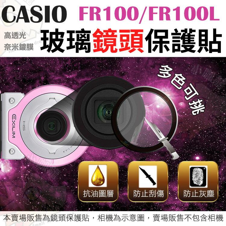 【小咖龍】 鋼化鏡頭 CASIO FR100 FR100L 鏡頭保護鏡 鏡頭保護膜 鋼化鏡頭玻璃保護鏡 鏡頭貼 鏡頭防護