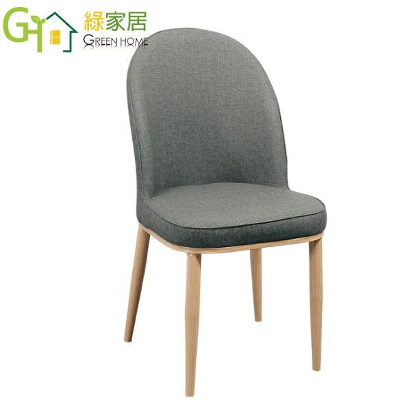 【綠家居】羅巴斯現代風皮革造型餐椅(二色可選)