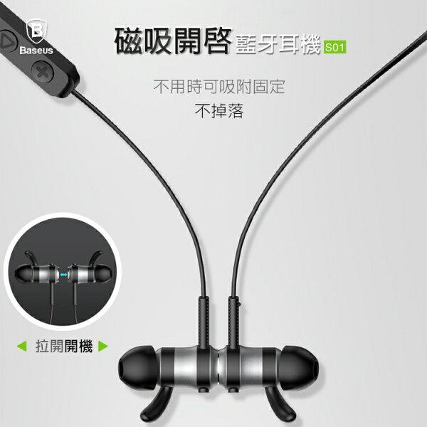 BaseusS01磁吸開關藍牙耳機智能開關自動開關斜入耳掛式運動耳機多款品牌手機適用