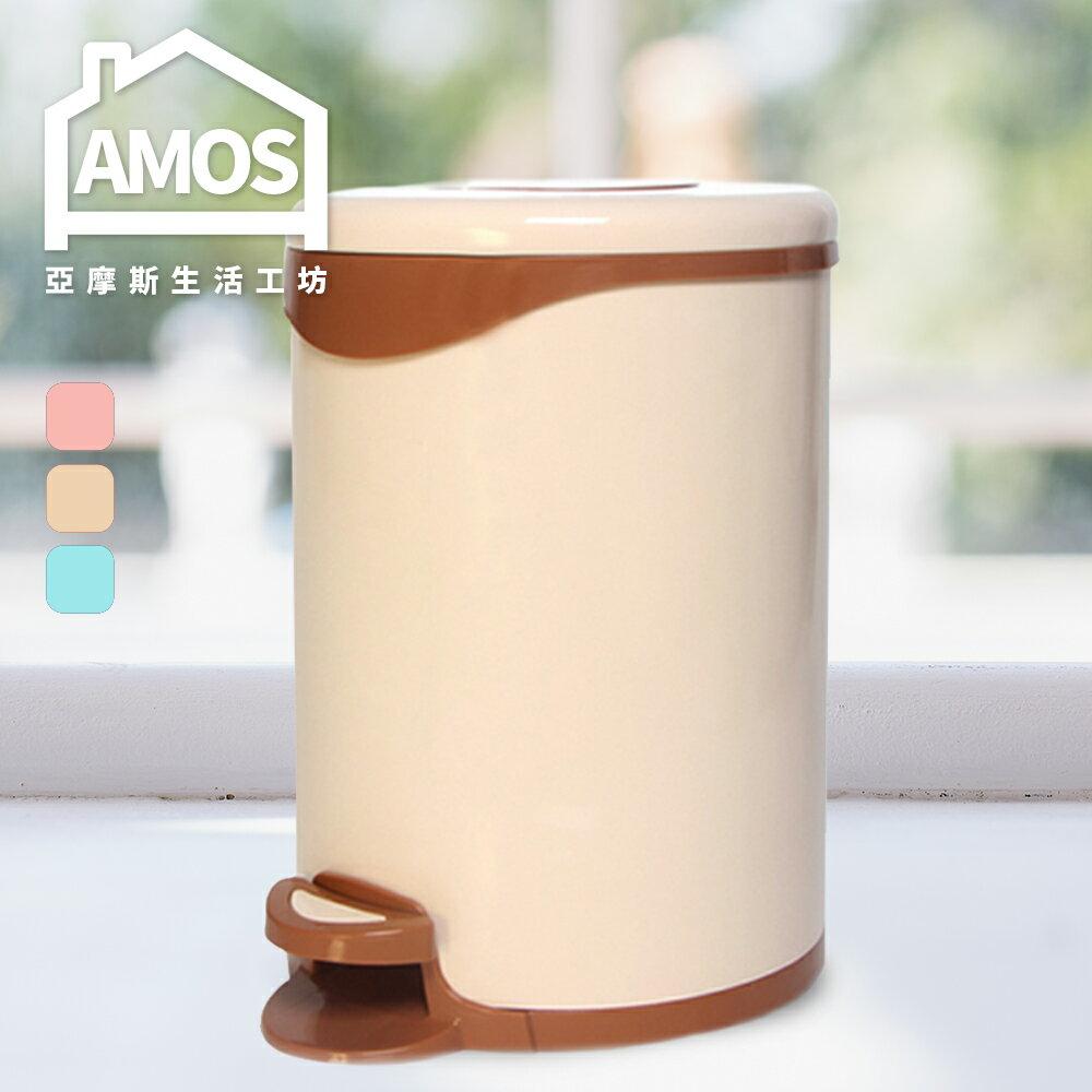 垃圾桶 收納桶【OAN003】糖果色(3色)塑膠踩踏垃圾桶 Amos 0