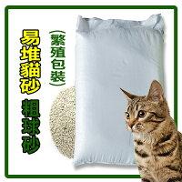 寵物用品易堆貓砂 粗球砂 繁殖包裝(B) 18kg  【 免運費】(G002L11-1)  好窩生活節。就在力奇寵物網路商店寵物用品