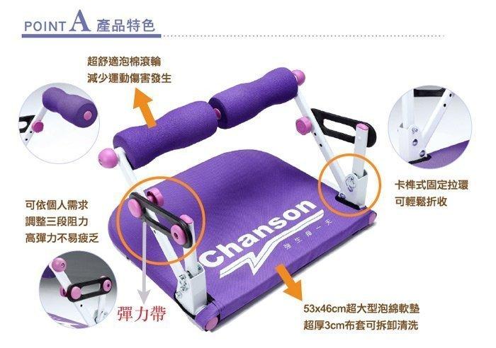 H.Y SPORT 【強生CHANSON】CS-622六塊腹肌健身器零件-彈力帶(1入)紅標特價