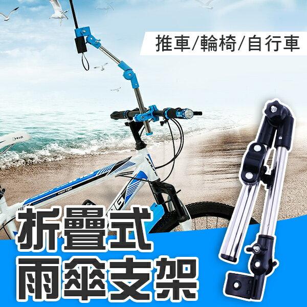 戶外 休閒  腳踏車 單車 折疊式 腳架 雨傘 傘架 80~0317