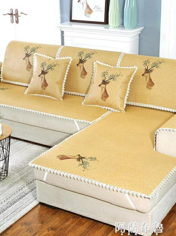 新年鉅惠85折~沙發套 沙發涼席墊夏季夏天款涼墊冰絲防滑通用簡約現代-閃靚小鋪