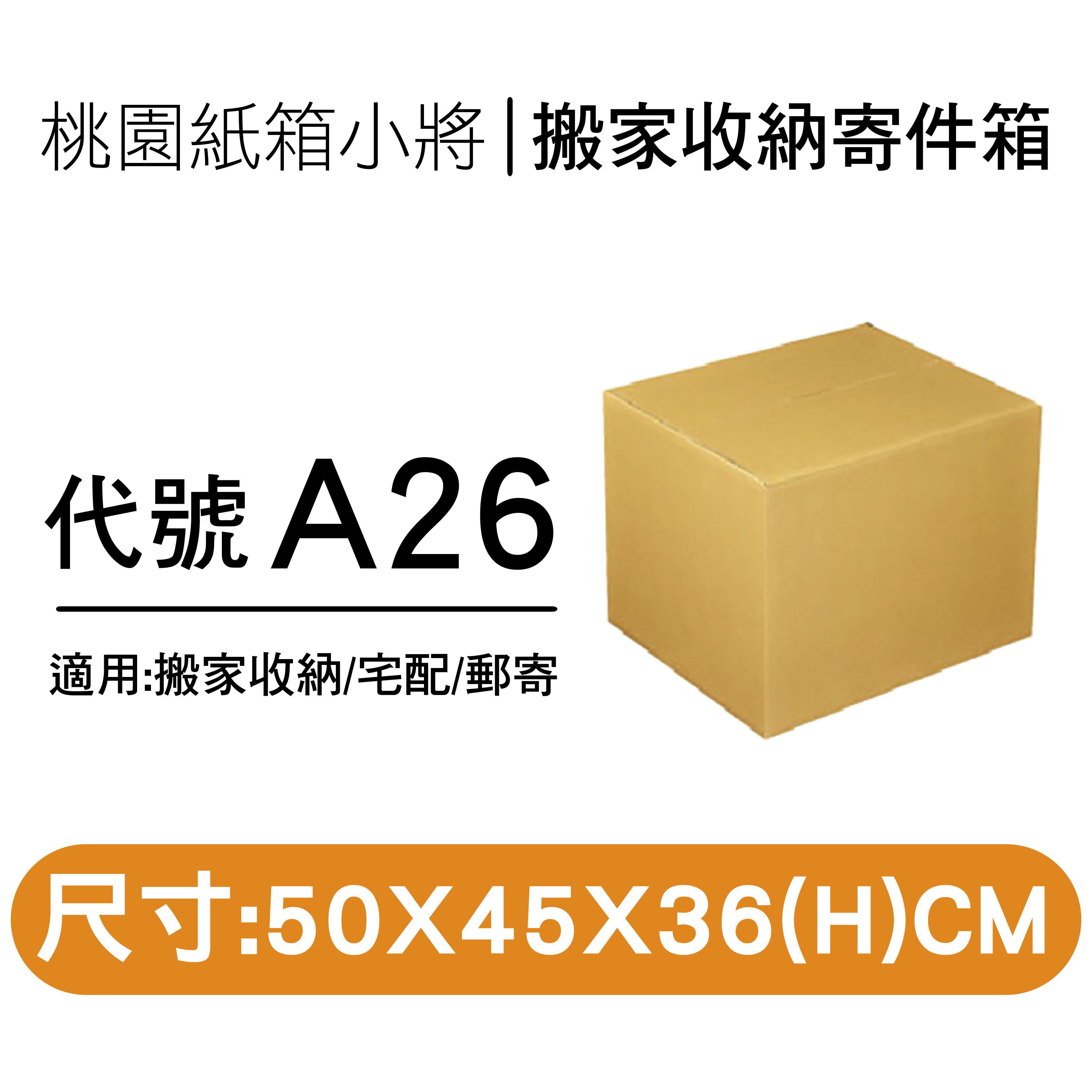 搬家紙箱【50X45X36 CM A浪】【10入】宅配紙箱 包裝箱 紙箱